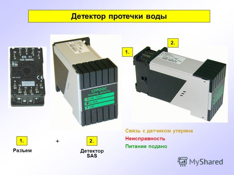 Детектор протечки воды 1. 2. + Связь с датчиком утеряна Неисправность Питание подано 1. 2. Разъем Детектор SAS