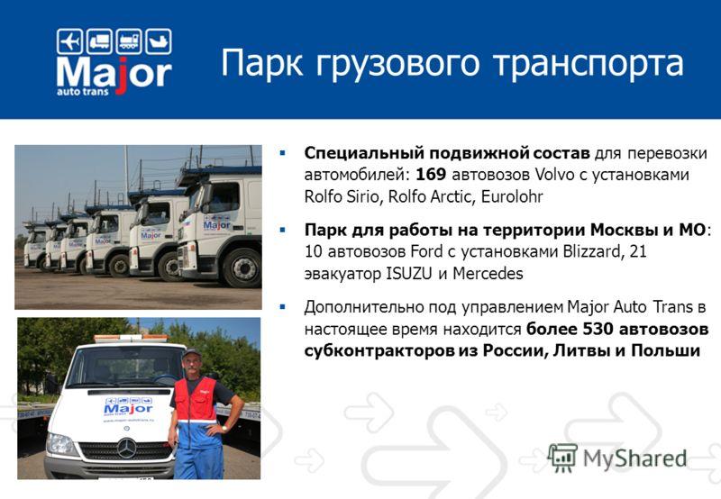 Обработка и хранение автомобилей Совместно со своими партнерами мы оказываем услуги по обработке и хранению автомобилей в следующих странах: Финляндия (Турку, Ханко, Хельсинки, Котка) Эстония (порт Палдиски-Таллин) Польша (Гданьск) Россия (Москва, Са
