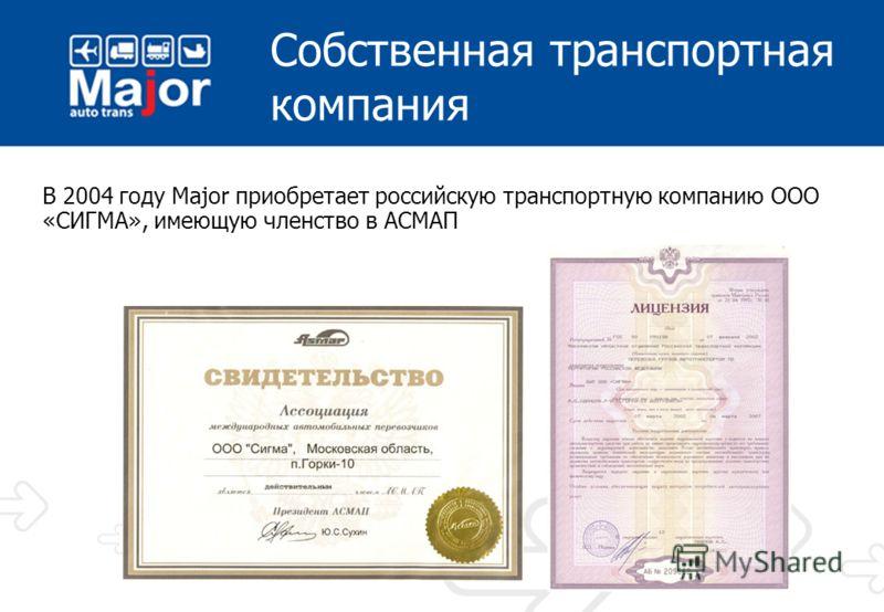 Свидетельства и лицензии Лицензия таможенного брокера Членство в Национальной Ассоциации Таможенных Брокеров Членство в Ассоциации экспедиторов Российской Федерации