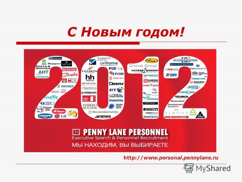 С Новым годом! http://www.personal.pennylane.ru