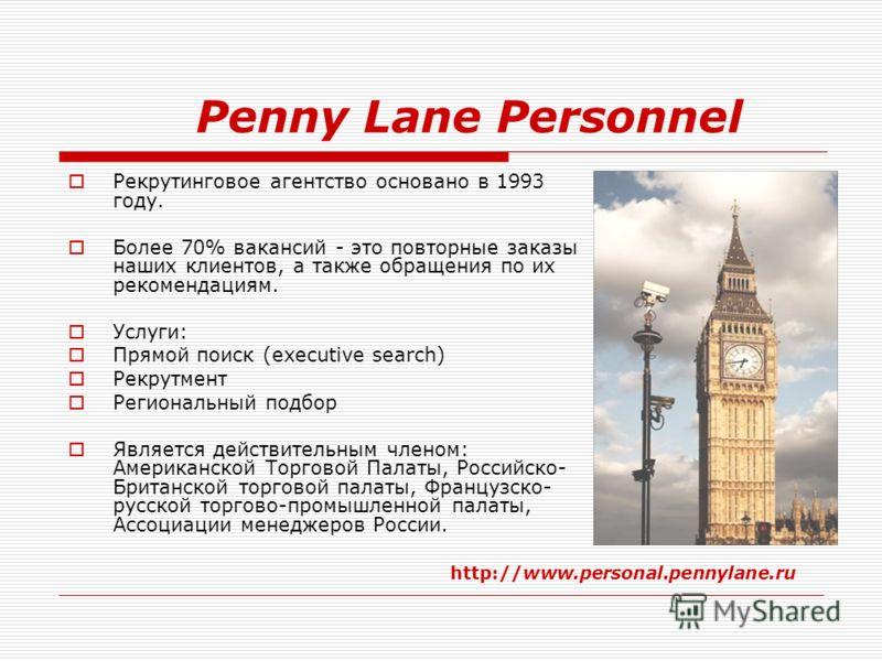 Penny Lane Personnel Рекрутинговое агентство основано в 1993 году. Более 70% вакансий - это повторные заказы наших клиентов, а также обращения по их рекомендациям. Услуги: Прямой поиск (executive search) Рекрутмент Региональный подбор Является действ