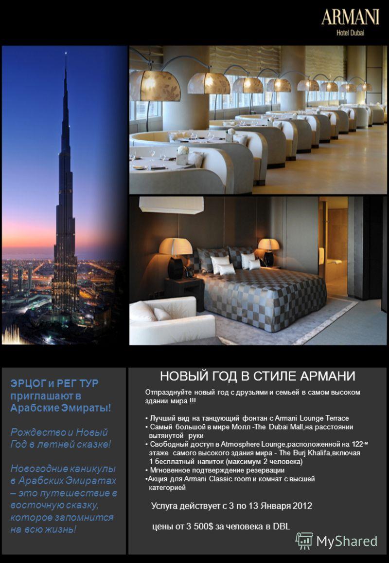 Отпразднуйте новый год с друзьями и семьей в самом высоком здании мира !!! Лучший вид на танцующий фонтан с Armani Lounge Terrace Самый большой в мире Молл -The Dubai Mall,на расстоянии вытянутой руки Свободный доступ в Atmosphere Lounge,расположенно
