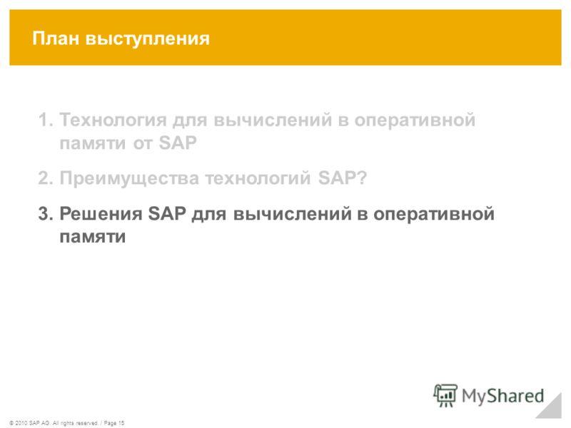 План выступления ©2010 SAP AG. All rights reserved. / Page 15 1.Технология для вычислений в оперативной памяти от SAP 2.Преимущества технологий SAP? 3.Решения SAP для вычислений в оперативной памяти