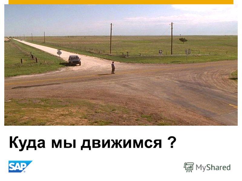 Куда мы движимся ?