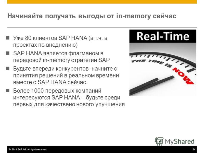 ©2011 SAP AG. All rights reserved.24 Уже 80 клиентов SAP HANA (в т.ч. в проектах по внеднению) SAP HANA является флагманом в передовой in-memory стратегии SAP Будьте впереди конкурентов- начните с принятия решений в реальном времени вместе с SAP HANA