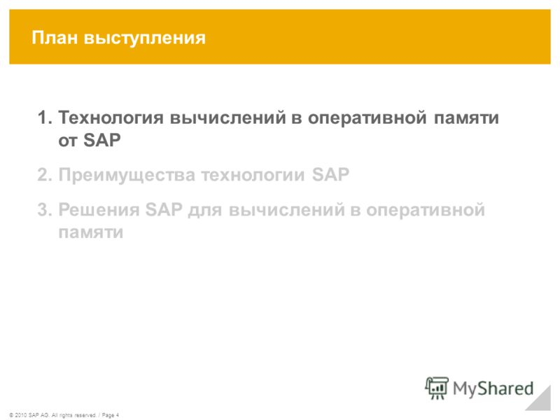 План выступления ©2010 SAP AG. All rights reserved. / Page 4 1.Технология вычислений в оперативной памяти от SAP 2.Преимущества технологии SAP 3.Решения SAP для вычислений в оперативной памяти