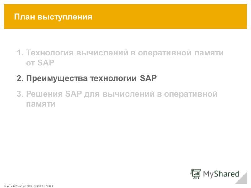 План выступления ©2010 SAP AG. All rights reserved. / Page 9 1.Технология вычислений в оперативной памяти от SAP 2.Преимущества технологии SAP 3.Решения SAP для вычислений в оперативной памяти