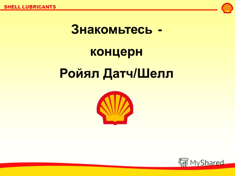SHELL LUBRICANTS Знакомьтесь - концерн Ройял Датч/Шелл