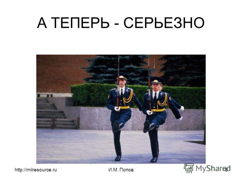 http://milresource.ruИ.М. Попов8 А ТЕПЕРЬ - СЕРЬЕЗНО