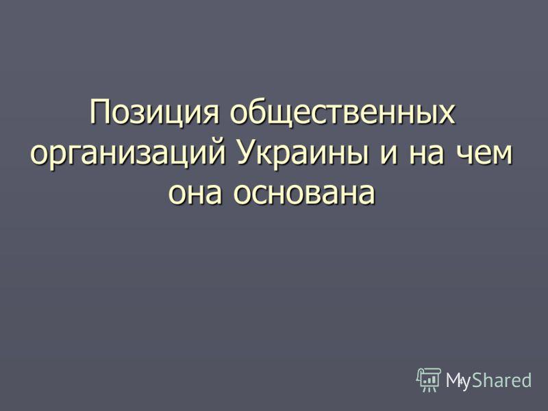 4 Позиция общественных организаций Украины и на чем она основана