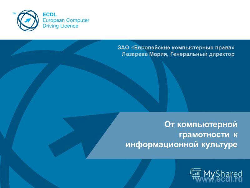 От компьютерной грамотности к информационной культуре ЗАО «Европейские компьютерные права» Лазарева Мария, Генеральный директор