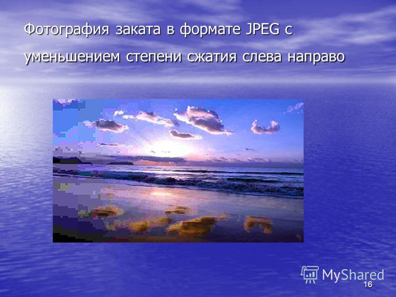 16 Фотография заката в формате JPEG с уменьшением степени сжатия слева направо