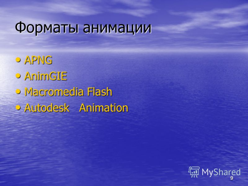 9 Форматы анимации APNG APNG AnimGIE AnimGIE Macromedia Flash Macromedia Flash Autodesk Animation Autodesk Animation