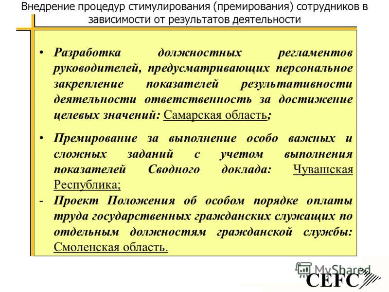CEFC Внедрение процедур стимулирования (премирования) сотрудников в зависимости от результатов деятельности Разработка должностных регламентов руководителей, предусматривающих персональное закрепление показателей результативности деятельности ответст