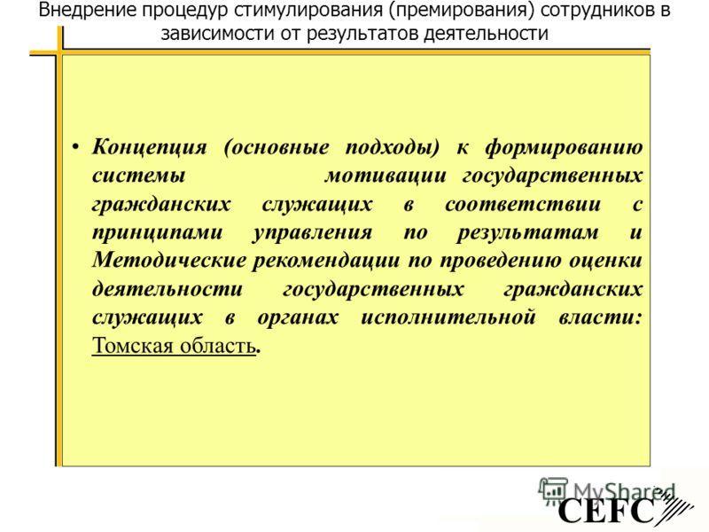 CEFC Внедрение процедур стимулирования (премирования) сотрудников в зависимости от результатов деятельности Концепция (основные подходы) к формированию системы мотивации государственных гражданских служащих в соответствии с принципами управления по р