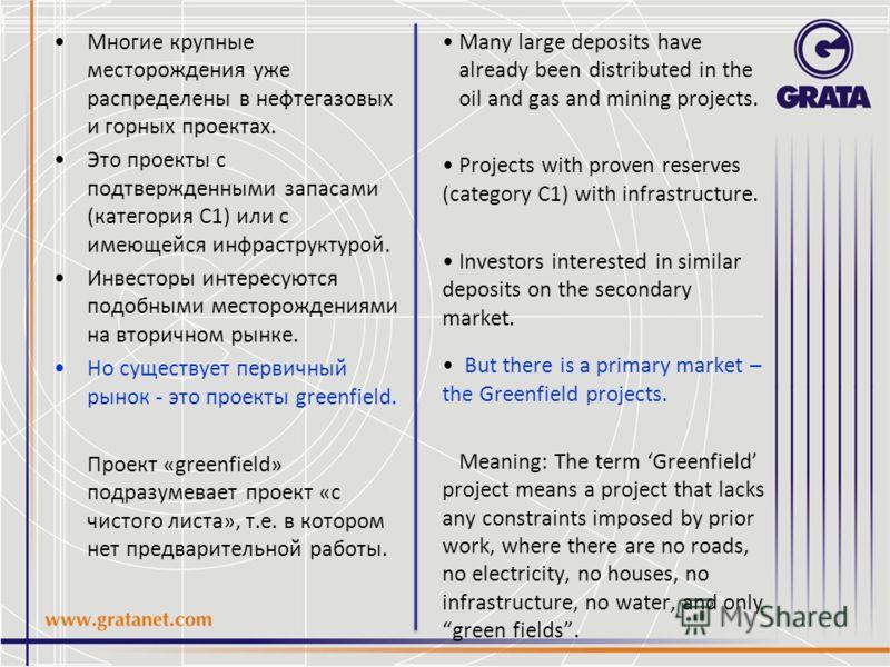 Многие крупные месторождения уже распределены в нефтегазовых и горных проектах. Это проекты с подтвержденными запасами (категория С1) или с имеющейся инфраструктурой. Инвесторы интересуются подобными месторождениями на вторичном рынке. Но существует