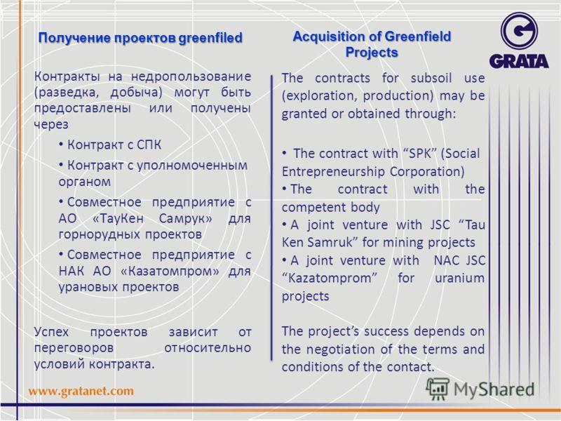 Получение проектов greenfiled Контракты на недропользование (разведка, добыча) могут быть предоставлены или получены через Контракт с СПК Контракт с уполномоченным органом Совместное предприятие с АО «ТауКен Самрук» для горнорудных проектов Совместно