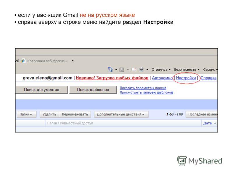 если у вас ящик Gmail не на русском языке справа вверху в строке меню найдите раздел Настройки