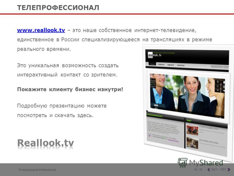 ТЕЛЕПРОФЕССИОНАЛ www.reallook.tvwww.reallook.tv – это наше собственное интернет-телевидение, единственное в России специализирующееся на трансляциях в режиме реального времени. Это уникальная возможность создать интерактивный контакт со зрителем. Пок