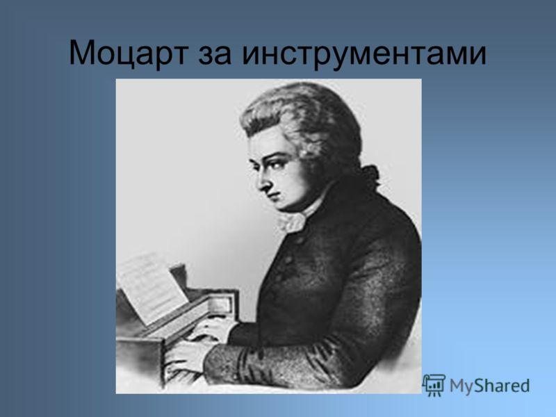 Моцарт за инструментами