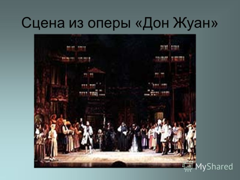 Сцена из оперы «Дон Жуан»