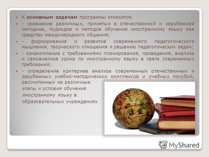 К основным задачам программы относится: - сравнение различных, принятых в отечественной и зарубежной методике, подходов и методов обучения иностранному языку как средству международного общения; - формирование и развитие современного педагогического