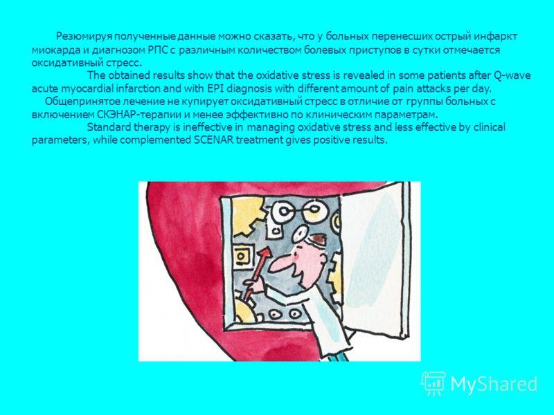 Резюмируя полученные данные можно сказать, что у больных перенесших острый инфаркт миокарда и диагнозом РПС с различным количеством болевых приступов в сутки отмечается оксидативный стресс. The obtained results show that the oxidative stress is revea