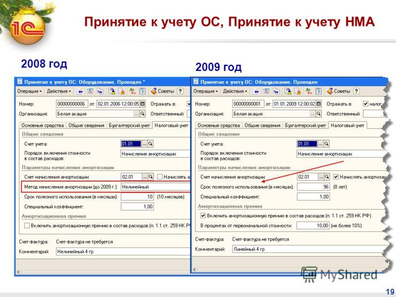 19 Принятие к учету ОС, Принятие к учету НМА 2008 год 2009 год