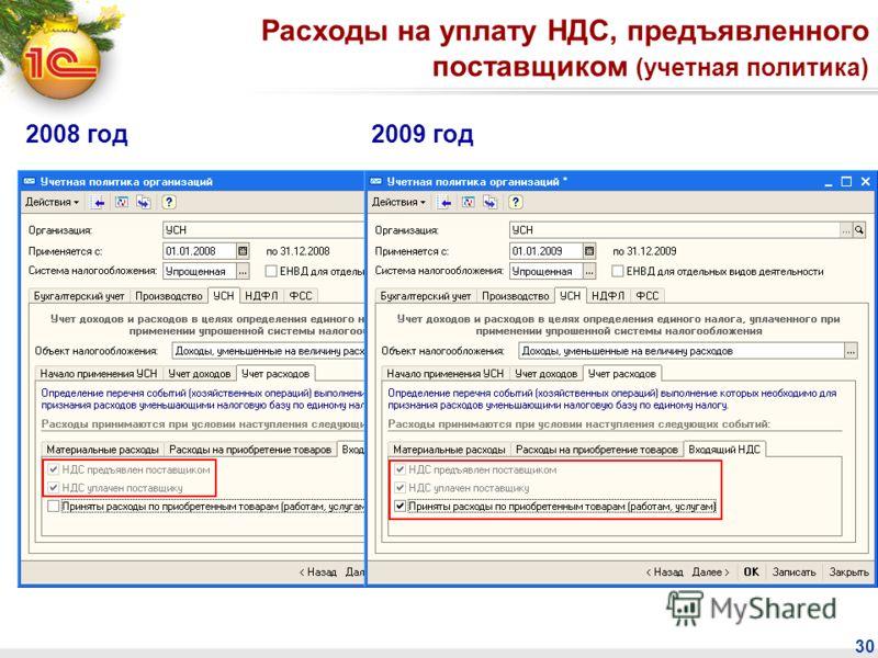 30 2008 год2009 год Расходы на уплату НДС, предъявленного поставщиком (учетная политика)