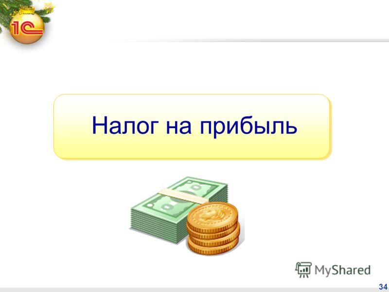 34 Налог на прибыль