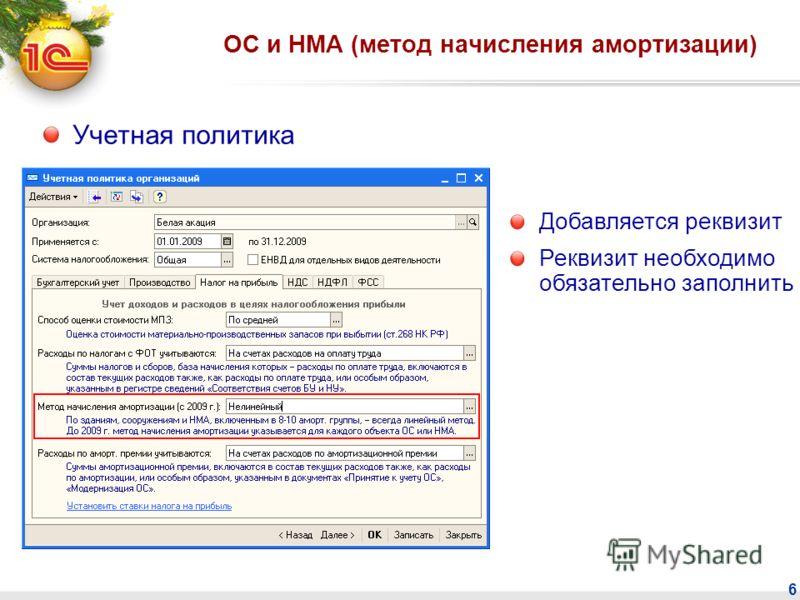 6 ОС и НМА (метод начисления амортизации) Учетная политика Добавляется реквизит Реквизит необходимо обязательно заполнить