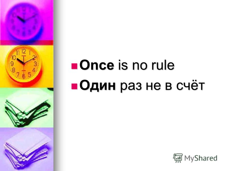 Once is no rule Once is no rule Один раз не в счёт Один раз не в счёт