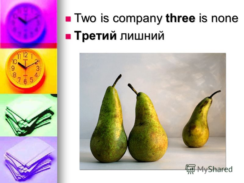 Two is company three is none Two is company three is none Третий лишний Третий лишний