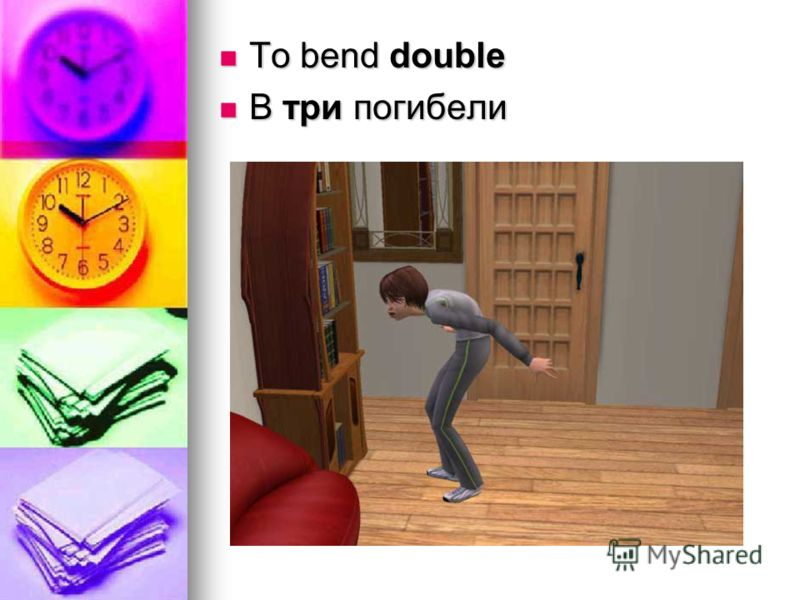 To bend double To bend double В три погибели В три погибели
