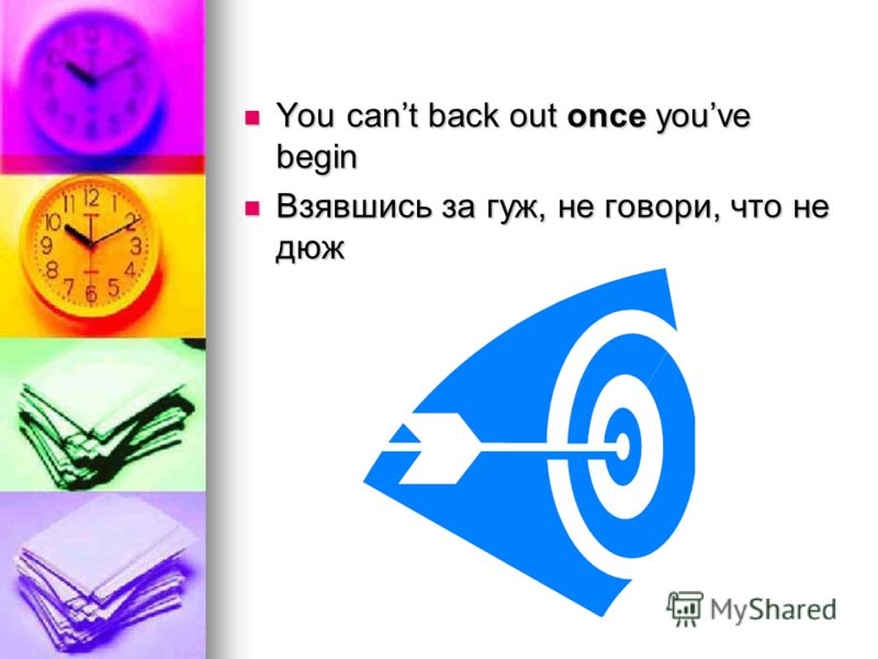 You cant back out once youve begin You cant back out once youve begin Взявшись за гуж, не говори, что не дюж Взявшись за гуж, не говори, что не дюж