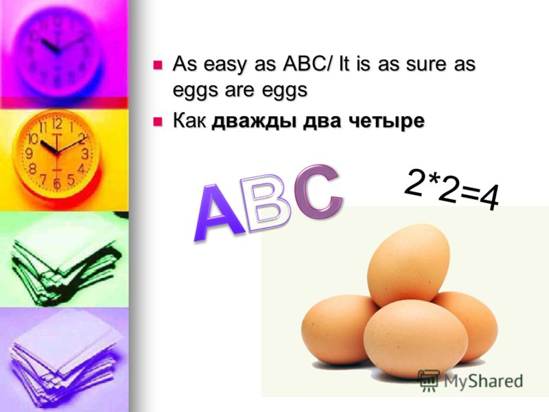As easy as ABC/ It is as sure as eggs are eggs As easy as ABC/ It is as sure as eggs are eggs Как дважды два четыре Как дважды два четыре 2*2=4