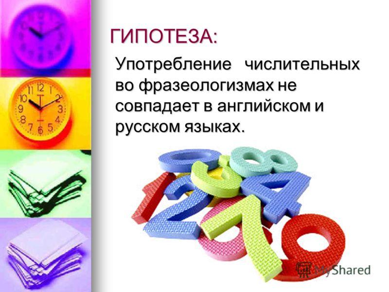 ГИПОТЕЗА: Употребление числительных во фразеологизмах не совпадает в английском и русском языках.