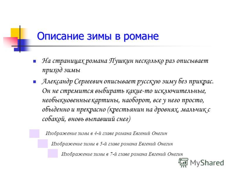 Описание зимы в романе На страницах романа Пушкин несколько раз описывает приход зимы Александр Сергеевич описывает русскую зиму без прикрас. Он не стремится выбирать какие-то исключительные, необыкновенные картины, наоборот, все у него просто, обыде