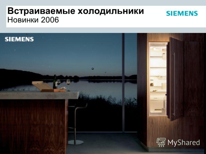Встраиваемые холодильники Новинки 2006