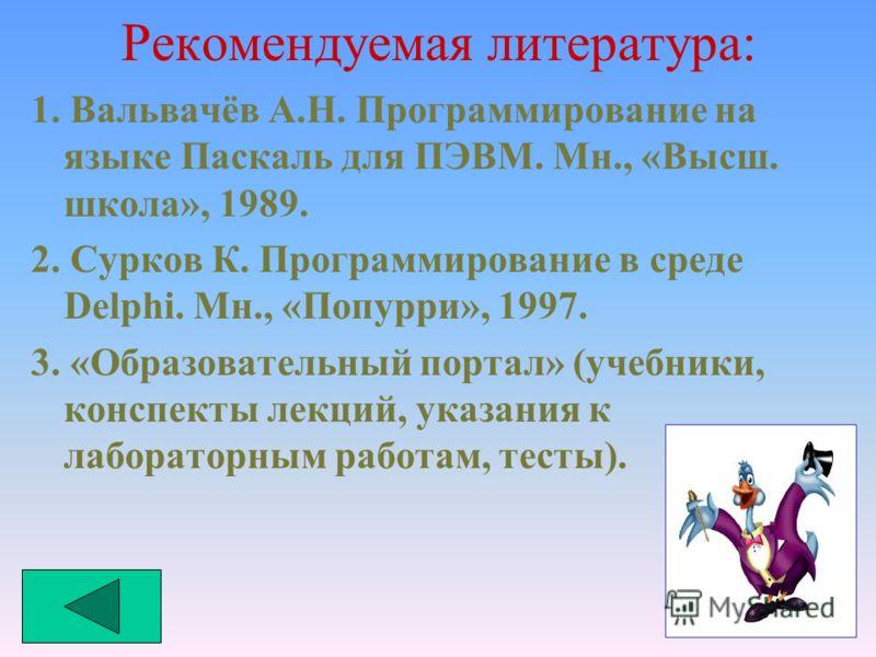 Раздел 1. Основы программирования в среде Delphi. (Delphi)