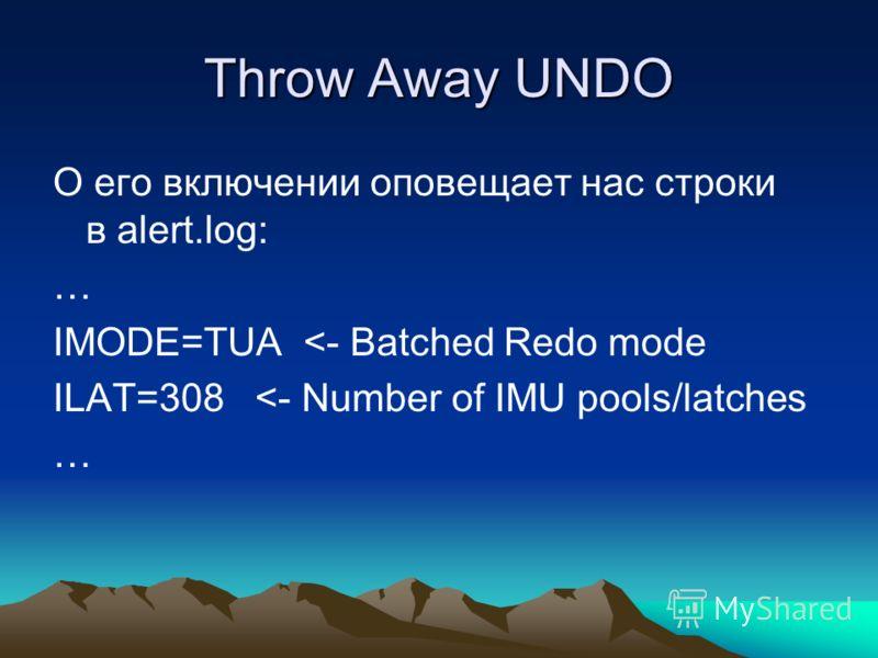 Throw Away UNDO О его включении оповещает нас строки в alert.log: … IMODE=TUA