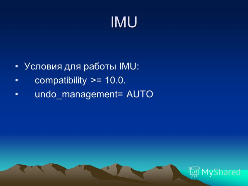 IMU Условия для работы IMU: compatibility >= 10.0. undo_management= AUTO