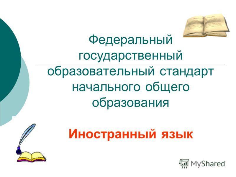 Федеральный государственный образовательный стандарт начального общего образования Иностранный язык