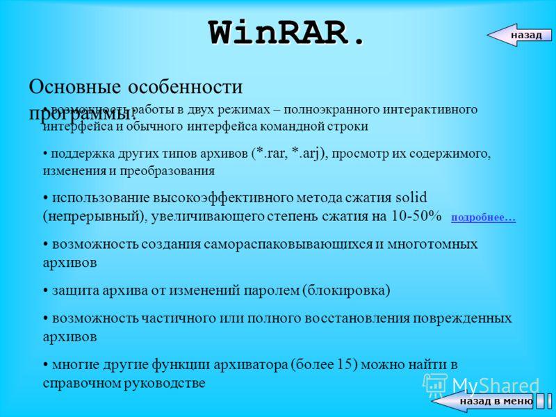 Архиваторы. назад в меню назад далее.. Сегодня большинство пользователей работает с WinACE и WinRAR (причем последний разработан в России). Это связано с тем, что оба эти архиватора использовать лучшие методы сжатия, по сравнению с WinZIP. Кроме того