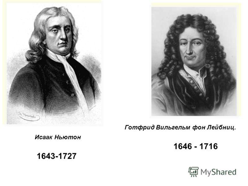 Исаак Ньютон Готфрид Вильгельм фон Лейбниц. 1646 - 1716 1643-1727