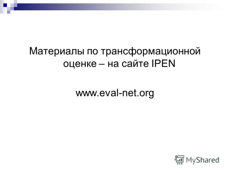 Материалы по трансформационной оценке – на сайте IPEN www.eval-net.org