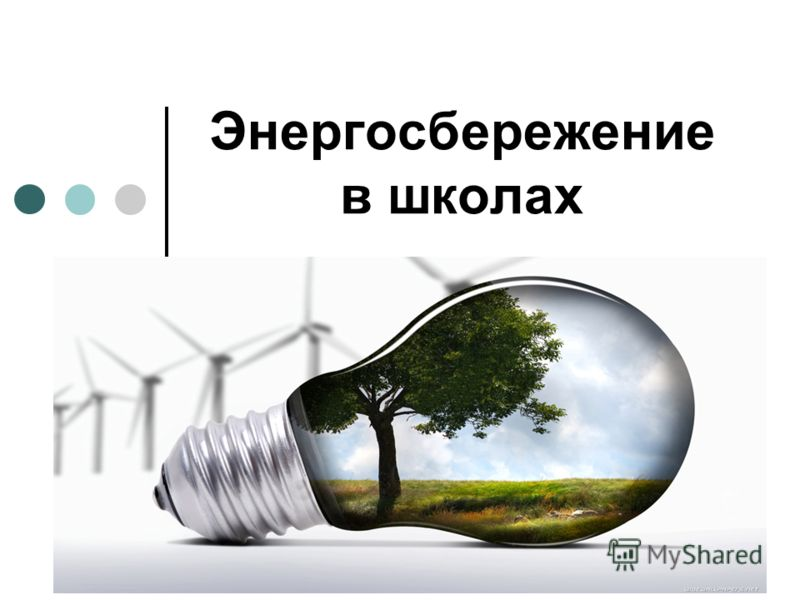 Энергосбережение в школах