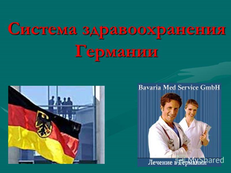 Презентация на тему Система здравоохранения Германии Цель  1 Система здравоохранения Германии
