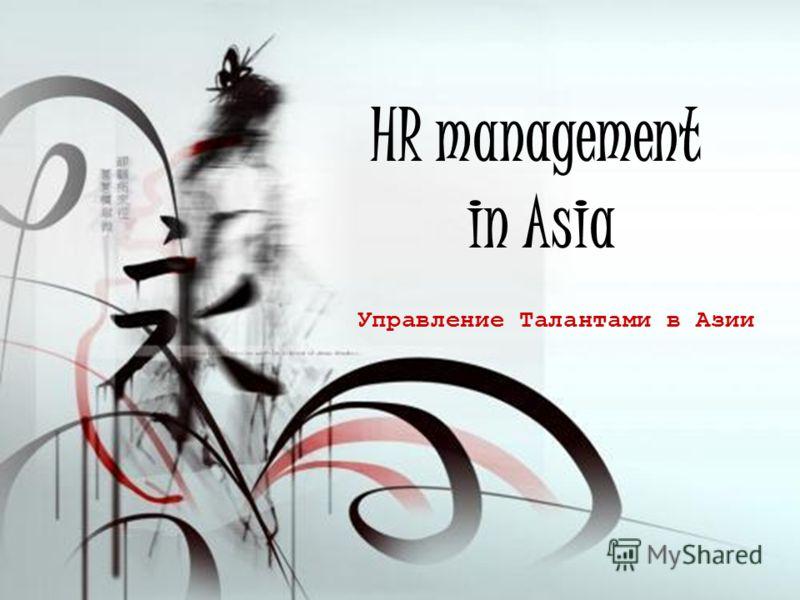 HR management in Asia Управление Талантами в Азии