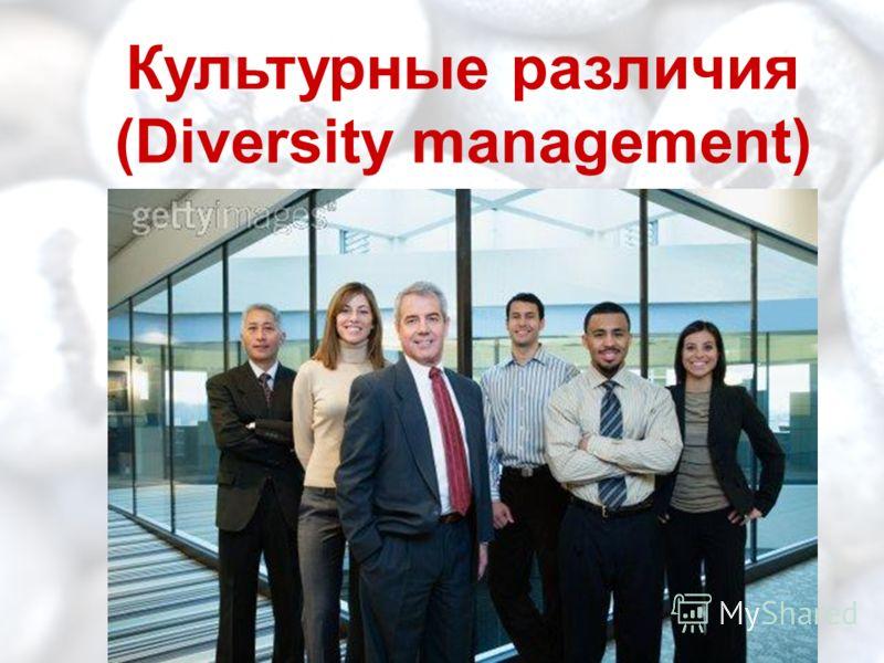 Культурные различия (Diversity management)